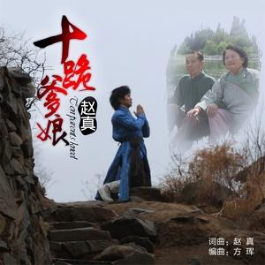 十跪爹娘(热度:91)由陈雪芬翻唱,原唱歌手赵真
