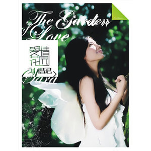 我很快乐(热度:38)由赵呗咔翻唱,原唱歌手刘惜君