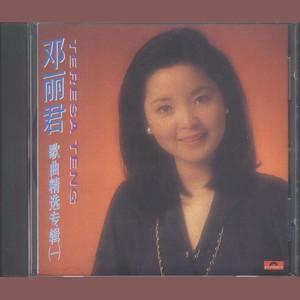 想起你(热度:52)由小艺tlnbi翻唱,原唱歌手邓丽君