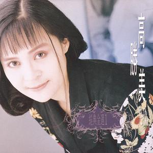 心雨(热度:17)由野兰翻唱,原唱歌手高胜美
