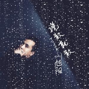 说散就散(热度:41)由蚂蚁翻唱,原唱歌手刘旭阳