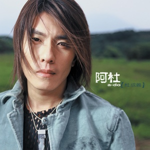 离别(热度:42)由陈翻唱,原唱歌手阿杜