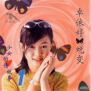 萍聚(热度:34)由瑞姐姐翻唱,原唱歌手卓依婷