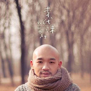 我最亲爱的(热度:40)由WJ翻唱,原唱歌手李代沫