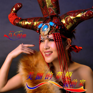 草原上升起不落的太阳(热度:65)由笑笑翻唱,原唱歌手乌兰图雅