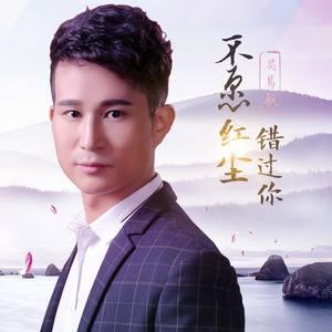 不愿红尘错过你(3D版)(热度:15)由美丽的秋天翻唱,原唱歌手吴易航