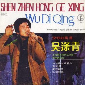 她在哪里(热度:145)由新时代国珍:敖南鸿(超越系统创史人)翻唱,原唱歌手吴涤清