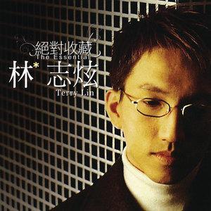 凤凰花开的路口(热度:29)由乔翻唱,原唱歌手林志炫
