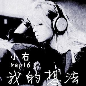 异地恋(热度:65)由柠檬不萌翻唱,原唱歌手陈柯右(小右)/王熹蛮