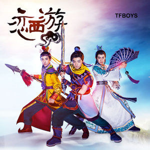 恋西游(热度:16)由桃之夭夭翻唱,原唱歌手TFBOYS