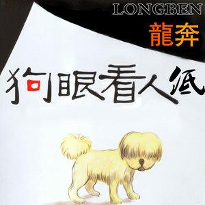 狗眼看人低(热度:40)由yangzuhua翻唱,原唱歌手龙奔