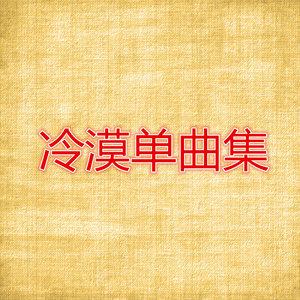 为何自己不听话在线听(原唱是冷漠/杨小曼),低头浅唱&忧伤演唱点播:21次
