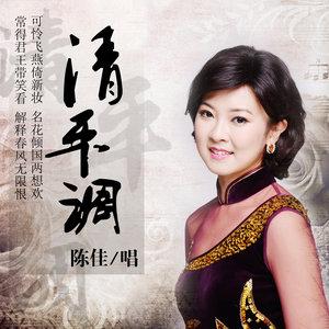 清平调(热度:611)由娟子(晚十点播)翻唱,原唱歌手陈佳