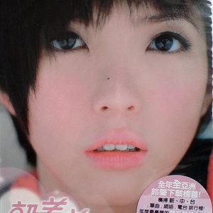 我的答铃(热度:11)由桃之夭夭翻唱,原唱歌手郭美美