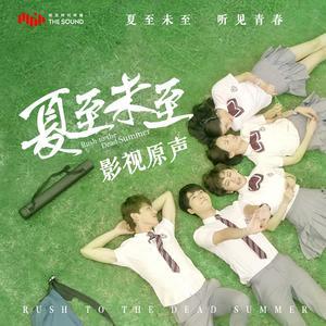 追光者由Sing_妖夜演唱(原唱:岑宁儿)