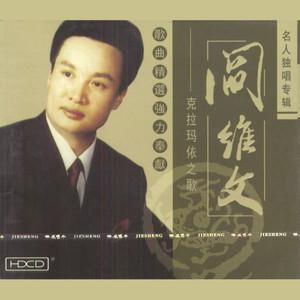 克拉玛依之歌(热度:276)由甲骨文翻唱,原唱歌手阎维文