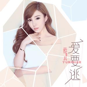 爱要逃(热度:75)由妞妞翻唱,原唱歌手云飞儿