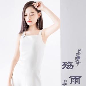 殇雨(热度:324)由了然:小烧翻唱,原唱歌手毕文婷