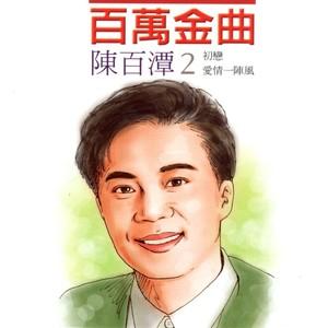 初恋(热度:15)由冰山雪莲翻唱,原唱歌手陈百潭