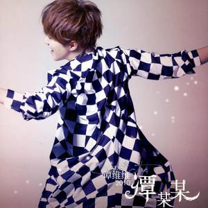 往日时光(热度:45)由夏夏翻唱,原唱歌手谭维维