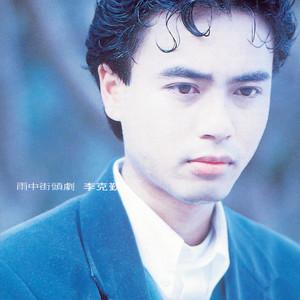 护花使者(热度:87)由安宁翻唱,原唱歌手李克勤
