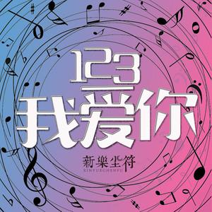 123我爱你(热度:12)由栗子翻唱,原唱歌手新乐尘符