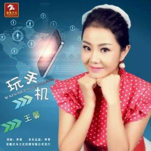 玩手机(热度:71)由华姐翻唱,原唱歌手王馨