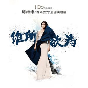 一生所爱(Live)(热度:125)由大小姐(早8晚8)翻唱,原唱歌手谭维维