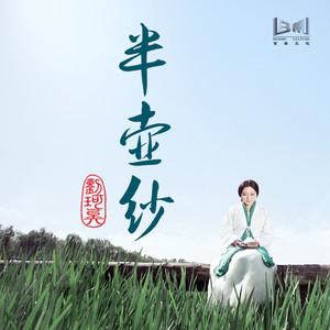 半壶纱由星演唱(原唱:刘珂矣)