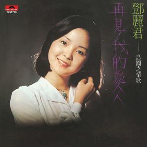 冬之恋情(热度:52)由白梅《暂离》翻唱,原唱歌手邓丽君