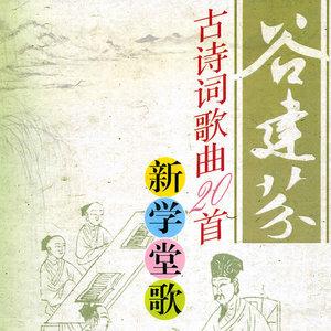 游子吟(热度:46)由卓佳商贸18821630088翻唱,原唱歌手儿歌