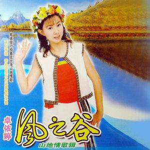 阿里山姑娘(热度:15)由紫竹星月翻唱,原唱歌手卓依婷
