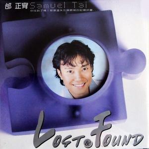 找一个字代替(热度:26)由苏阿雄翻唱,原唱歌手邰正宵