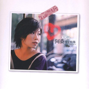 叶子(热度:2080)由东翻唱,原唱歌手阿桑