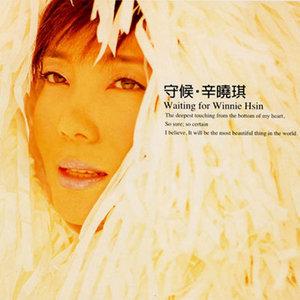 味道(热度:148)由♀格小乐翻唱,原唱歌手辛晓琪