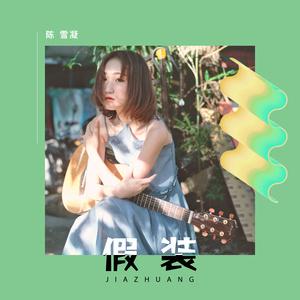 假装(热度:160)由幻乐花木兰翻唱,原唱歌手陈雪凝
