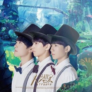 大梦想家-tfboys qq音乐-音乐你的生活