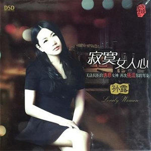 鬼迷心窍(热度:159)由皇都主唱和春翻唱,原唱歌手孙露