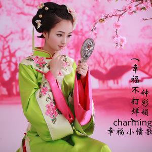 相亲相爱(热度:402)由忆80♚东东翻唱,原唱歌手群星
