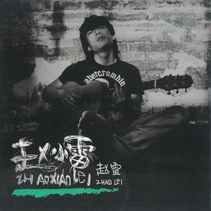 南方姑娘(热度:86)由ʚ繁荣ɞ翻唱,原唱歌手赵雷