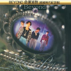 光辉岁月(热度:12)由g奔腾翻唱,原唱歌手BEYOND