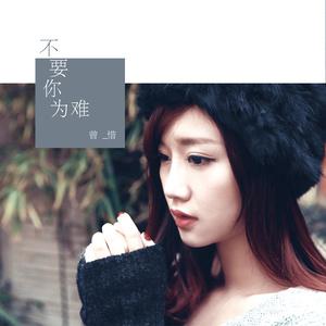 讲真的(热度:15951)由雯子♡渝粤转绿色翻唱,原唱歌手曾惜