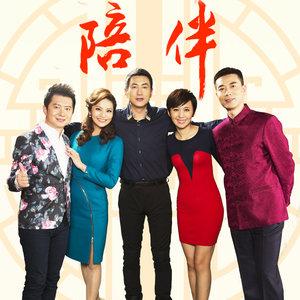 陪伴(热度:65)由道源翻唱,原唱歌手华语群星