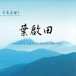 男性的本领(热度:35)由Jack的前任翻唱,原唱歌手叶启田