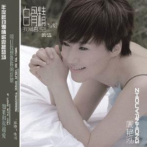 你走吧(热度:641)由传奇一声翻唱,原唱歌手周艳泓