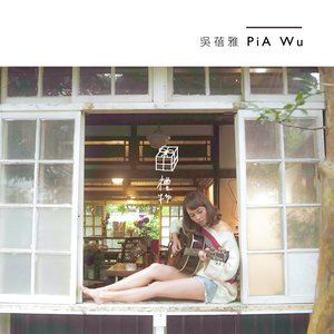 书画中国-魏新雨 qq音乐-音乐你的生活图片