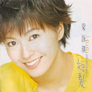 短发(热度:63)由潔寶翻唱,原唱歌手梁咏琪