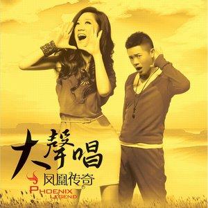 我们的歌谣(热度:35)由兰雅莲清远翻唱,原唱歌手凤凰传奇