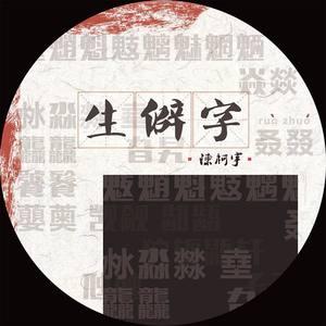生僻字(热度:280)由放放翻唱,原唱歌手陈柯宇