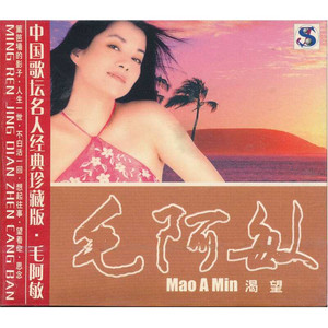 不白活一回(热度:10)由富婆翻唱,原唱歌手毛阿敏